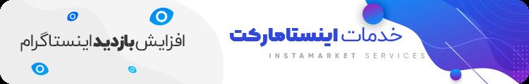 خرید بازدید ویدیو اینستاگرام